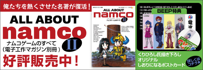 ALL ABOUT namcoⅡ 予約受付中!