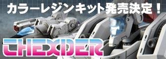 カラーレジンキット発売決定!テグザー
