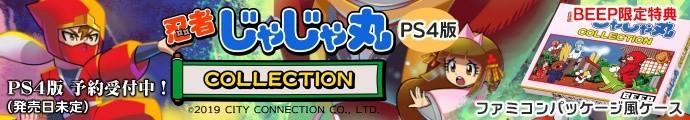 忍者じゃじゃ丸PS4版