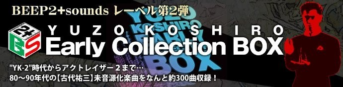 古代祐三「Early Collection BOX」