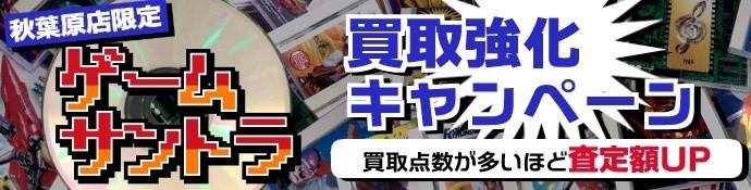 秋葉原店限定 ゲームサントラ買取強化キャンペーン