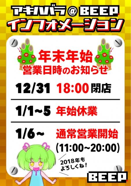 20171216_nenmatsu