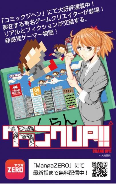 クランクUP!!宣伝POP02
